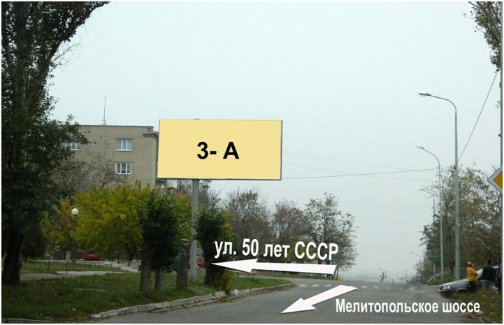 Заказать Рекламный щит, Бердянск, Мелитопольское шоссе - 50 лет СССР