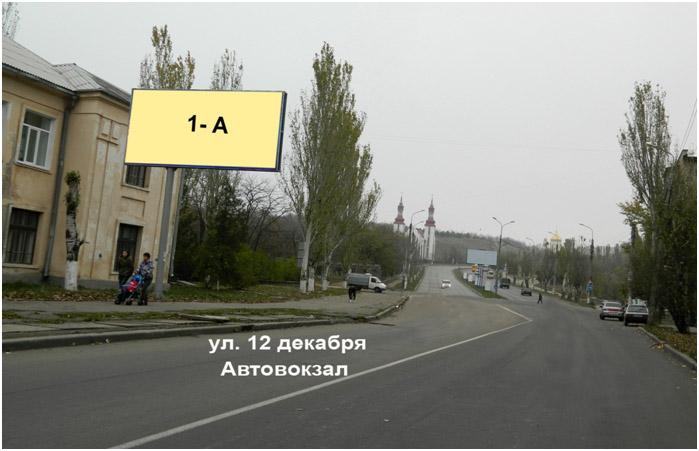 Заказать Рекламный щит г Бердянск, 12 Декабря «Автовокзал» - школа №9, сторона А