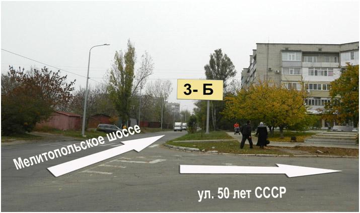 Заказать Рекламный щит г. Бердянск, Мелитопольское шоссе - 50 лет СССР