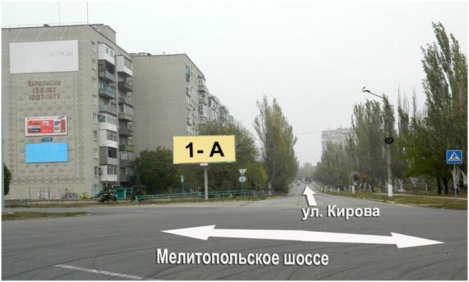 Заказать Рекламный щит, Бердянск, Мелитопольское шоссе - ул Кирова, сторона А