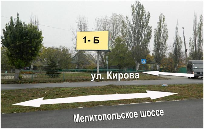 Заказать Рекламный щит г. Бердянск, Мелитопольское шоссе - ул. Кирова, сторона В