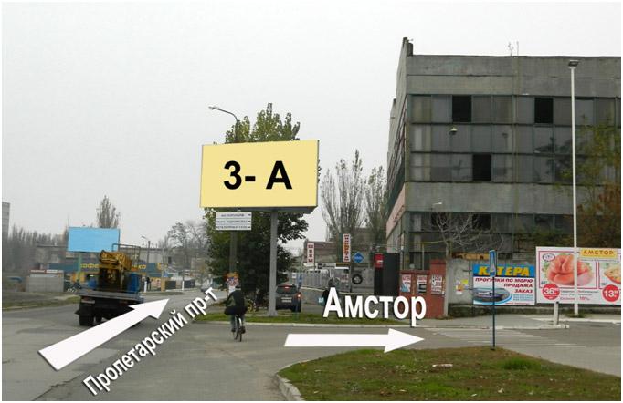 Заказать Рекламный щит г. Бердянск, пр. Пролетарский - «Амстор», сторона А