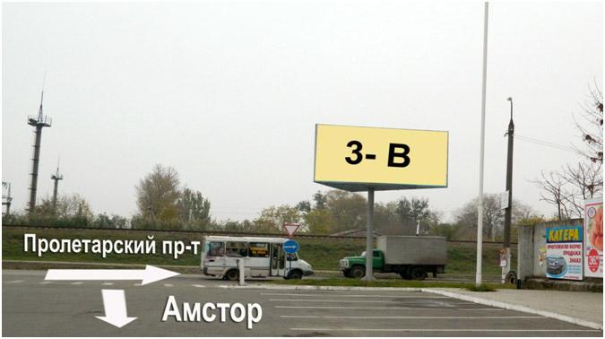 Заказать Рекламный щит г. Бердянск, пр. Пролетарский - «Амстор», сторона В
