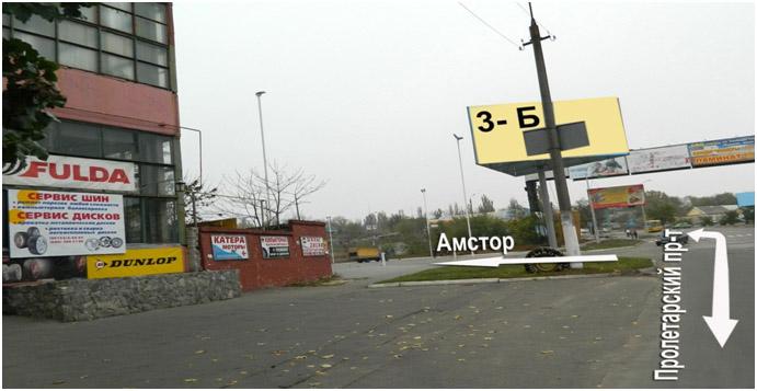 Заказать Рекламный щит г. Бердянск, пр. Пролетарский - «Амстор», сторона Б