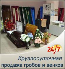 Правила захоронения в Украине