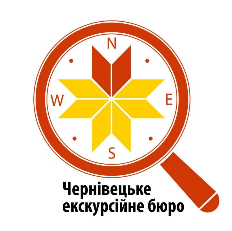 Заказать Чернівецьке екскурсійне бюро
