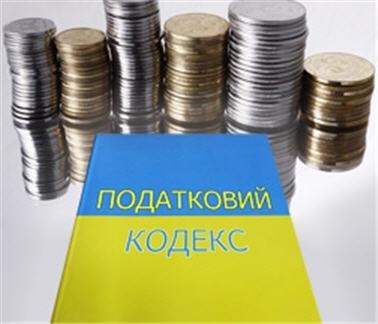 Заказать Ваш налоговый представитель в Киеве, Ровно,Сумах, Конотопе