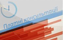 Заказать Консультации в режиме on-line