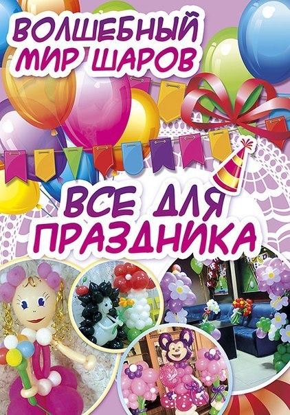 Заказать Оформление воздушными шарами всех праздников .