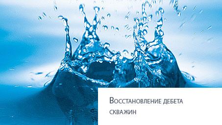 Заказать  Очистка котлов, теплообменников, систем отопления и водоснабжения методом гидрохимической очистки