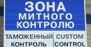 """Заказать Услуги таможенного склада класса """"А"""" в Киеве"""