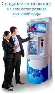 Продажа воды, выгодный бизнес