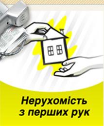 Заказать Продажа недвижимости