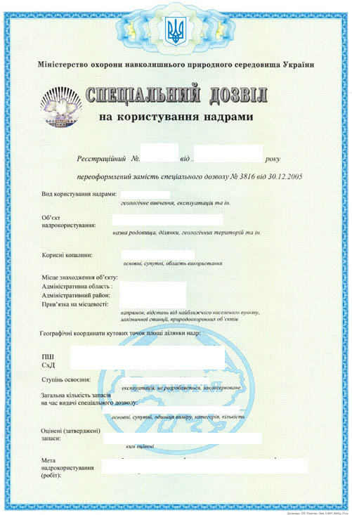 Заказать Підготовка матеріалів для отримання спеціального дозволу на користування надрами