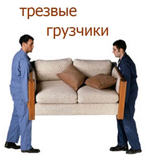 Заказать Услуги грузчиков в Донецке и области