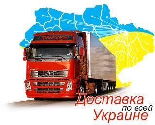 Заказать Доставка товара по всей Украине