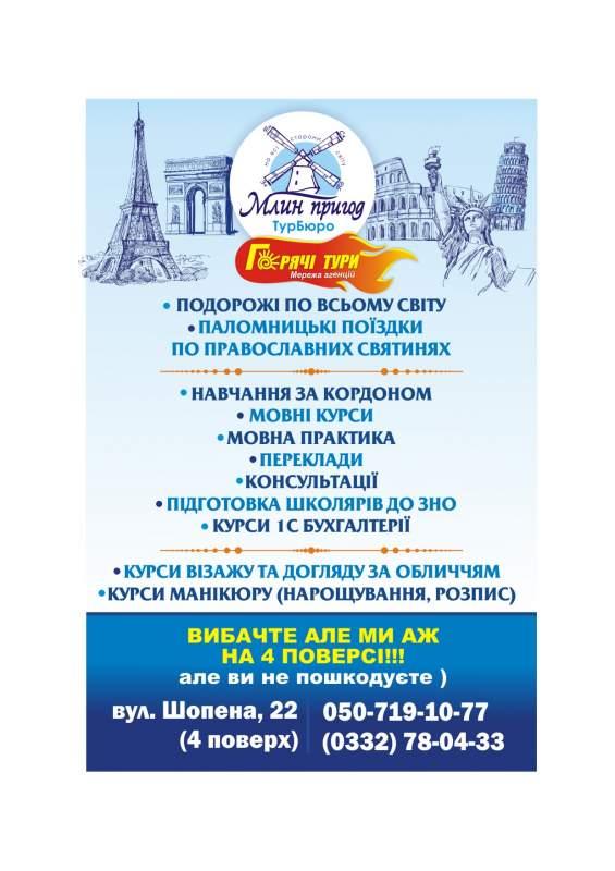 Заказать Бюро перекладів у Луцьку, Бюро переводов Луцк