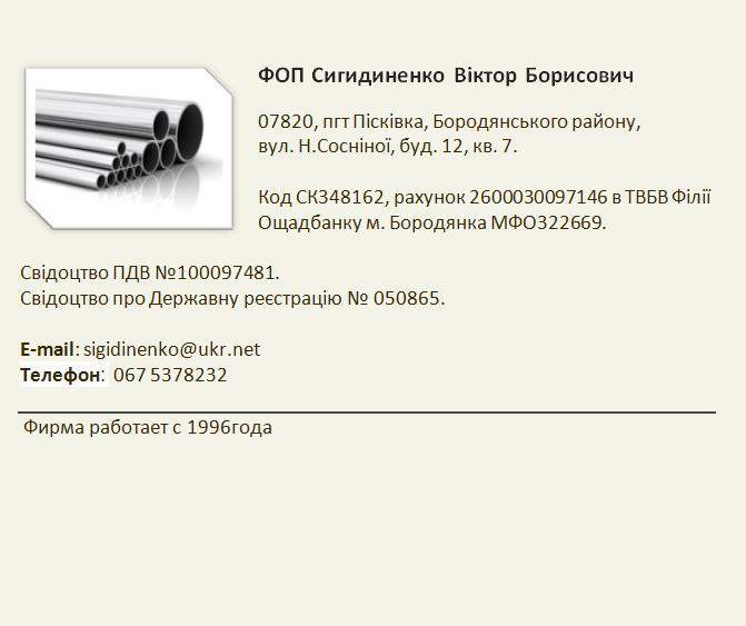 Заказать Куплю трубу б.у 1420х15.7мм много