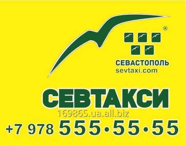 Заказать 1560 такси Севастополь