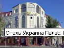 Заказать Отель Украина Палас г. Евпатория, пр. Ленина, 42/19