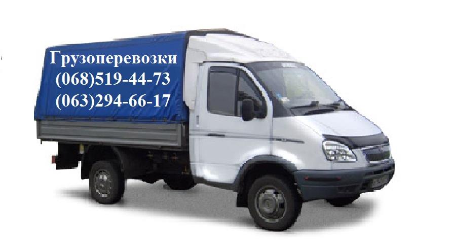 Заказать Грузоперевозки Винница Грузчики
