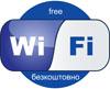 Заказать Гостиничные услуги. Wi-Fi. Вай-фай