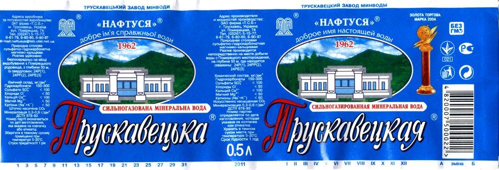 Заказать Вода минеральная Трускавецкая ТСБ