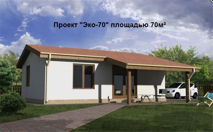 Строительство под ключ недорогих домов площадью 70, 100 и 130 кв.м