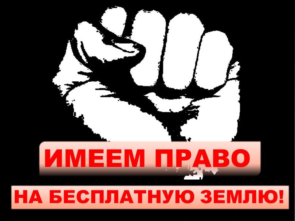 Заказать БЕСПЛАТНАЯ ЗЕМЛЯ ДЛЯ РОССИЯН.