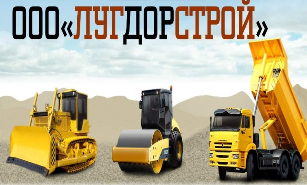 Заказать Выполним все виды дорожно-строительных работ в Луганске