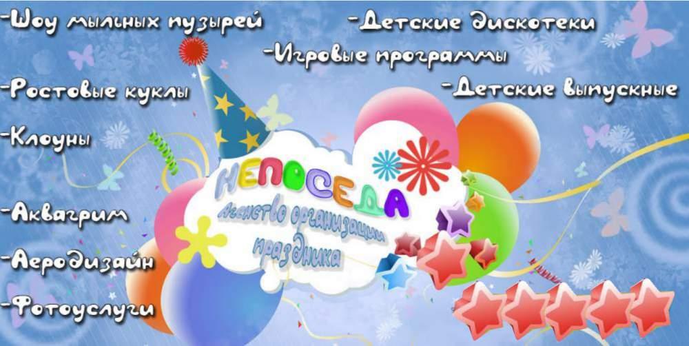 Заказать Организация детских праздников в Луганске и области