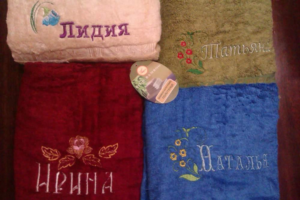 Заказать Именная вышивка на полотенцах