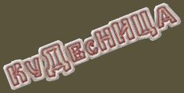 Заказать Вышивка на текстиле, вышивка логотипов