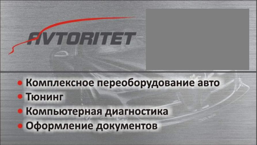 Заказать Переоборудование и дооборудование авто
