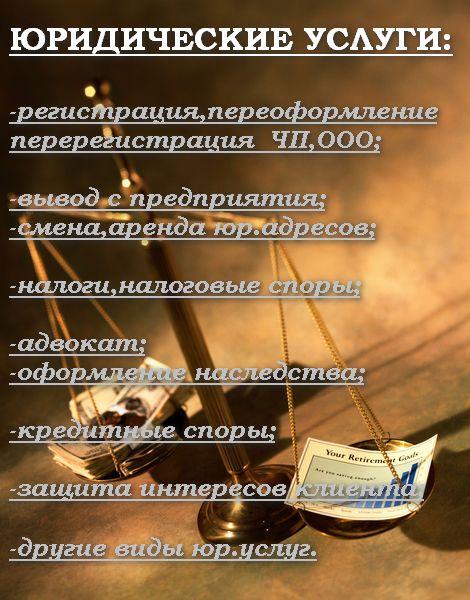Заказать Регистрация предприятий , ЧП , ООО ,ФЛП