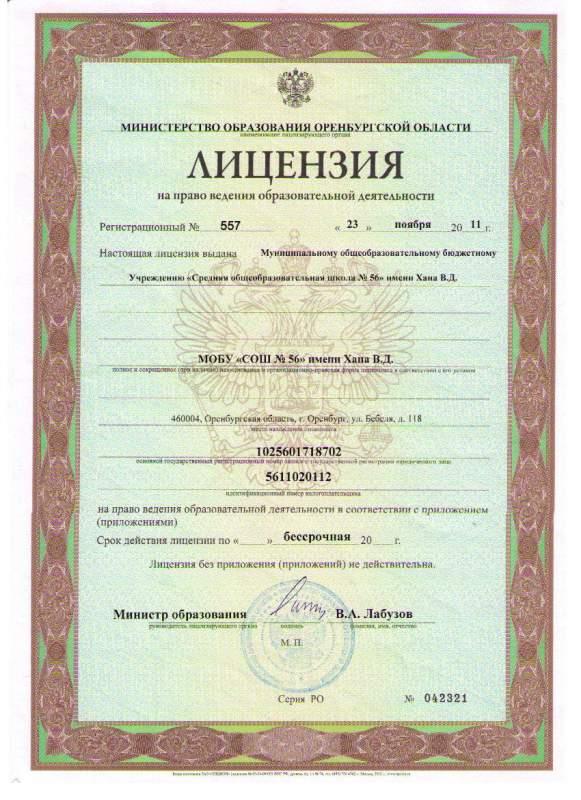 Заказать Получение лицензии на алкоголь, табак в Донецке, Константиновке, Краматорске