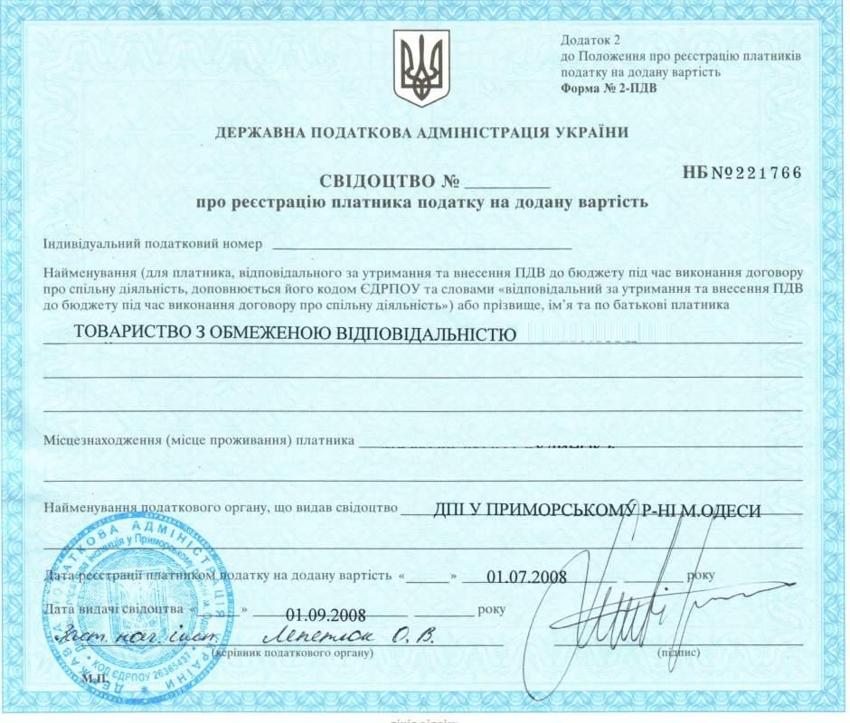 Заказать Получение свидетельства НДС в городах Донецкой обл.