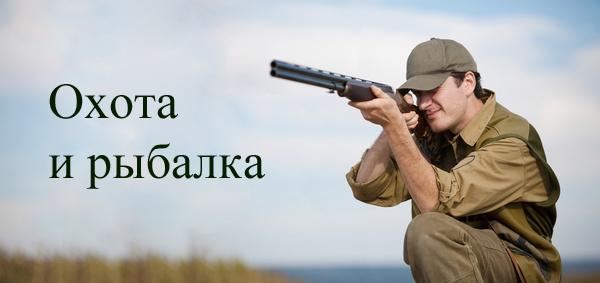 Заказать Рыбалка и охота