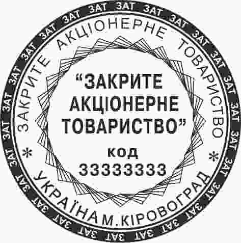 Заказать Срочное изготовление печатей ЗАТ в Кировограде