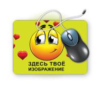 Заказать Услуги печати, Печать на коврике для мышки, Украина. Киев. Цена. Фото.