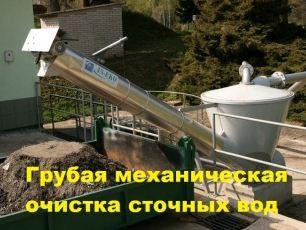 Заказать Механическая очистка сточных вод