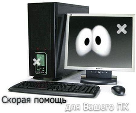 Заказать Ремонт компьютеров, Сборка компьютеров, Чернигов и область