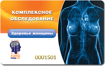 Заказать Полное обследование организма Пакет «Здоровье женщины»