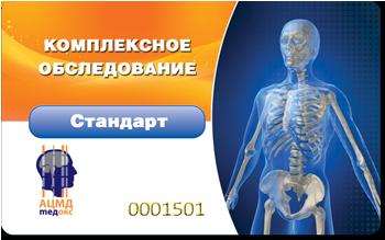 Заказать Пакет «Стандарт»- определение состояния здоровья каждого человека