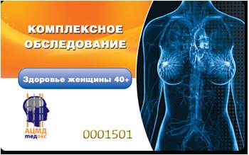 Заказать Комплексное обследование Пакет «Здоровье женщины 40+»