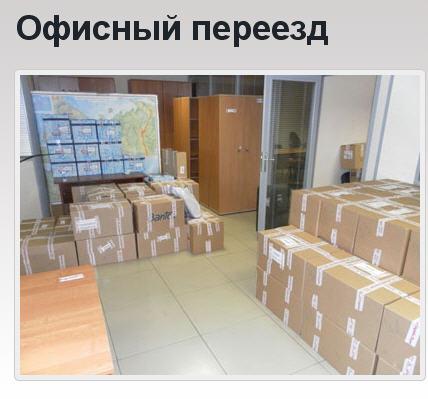 Заказать Переезды офисные, квартирные, дачные, загородные Севастополь Симферополь