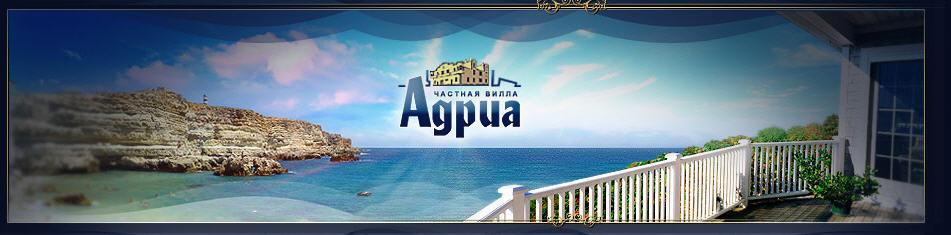 Заказать Пансионат (вилла) Адриа приглашает на отдых.Морское побережье Севастополя в районе бухты Казачья