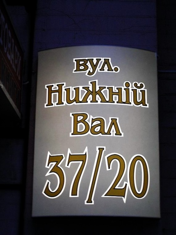 Табличка адресная, номер дома.