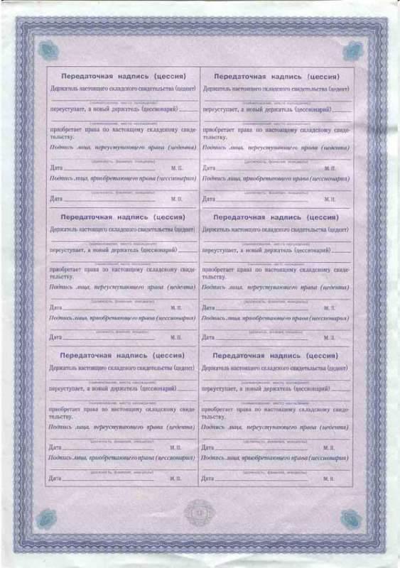 Заказать Оформление складских квитанций