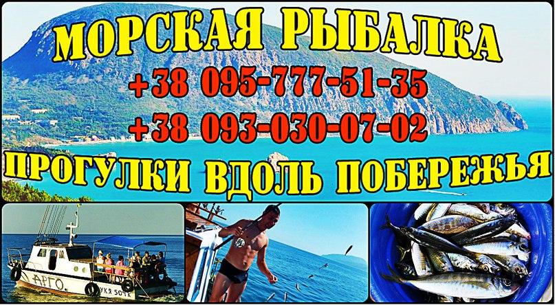 Заказать Морская рыбалка в Алуште